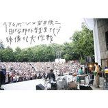 クラムボン、岩井俊二迎えた野音公演映像化プロジェクトスタート