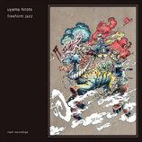 Uyama Hiroto、『freeform jazz』よりShing02迎えたフィーチャリング曲MV2種公開