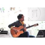 小沢健二『Love music』初出演でBose、ceroら質問に回答 スカパラGAMOとの共演も