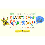 カジヒデキキュレーター『PEANUTS CAMP』開催 bridge、小西康陽、曽我部恵一ら出演者発表も
