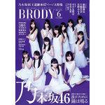 乃木坂46 3期生全員が『BRODY』表紙に登場 今号よりオールカラーに