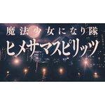魔法少女になり隊、「ヒメサマスピリッツ」MV公開 レコ発イベントにWienners、オメでた出演も