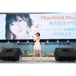 """Machico、『SOL』リリースイベントで語った""""5年目の変化"""" 「大人の部分も感じてほしい」"""
