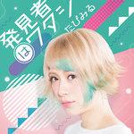 ClariS、たぴみる、DAOKO、鹿乃…2017年春アニメ主題歌で注目のネット発女性アーティスト