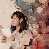 Mr.Children、YUKI作で注目の映像作家=牧野惇による絢香「コトノハ」MVから歌詞の魅力を分析