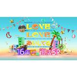 『LOVE LOVE あいしてる』16年ぶりに復活 キンキ、吉田拓郎、篠原ともえ、坂崎幸之助が集結