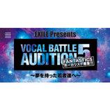 EXILE TAKAHIROから鈴木伸之まで…LDH主催ボーカルオーディション出身者に注目
