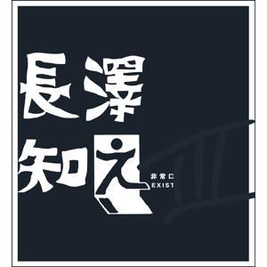 長澤知之Ⅲ大th_.jpg