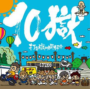 140820_uchikubi_j.jpg