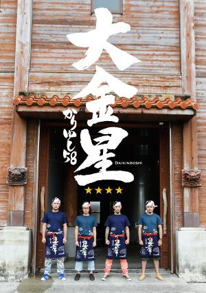 140827_kariyushi_j_syokai.jpg