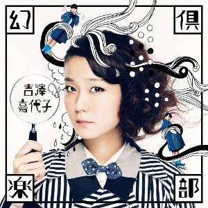 140923_yoshizawa_j.jpg