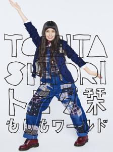 141215_tomita_syokai.jpg