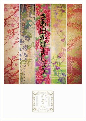 151209_sas_tsujo.jpg