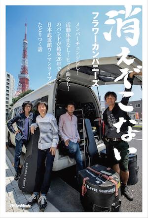 151229_kiezo.jpg