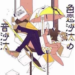 161223_kuusou_tsujo.jpeg