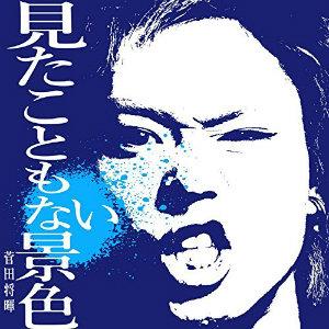 170413-sudamasaki2.jpg