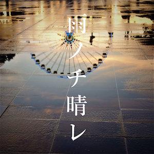 170505_suga_amenochihare.jpeg