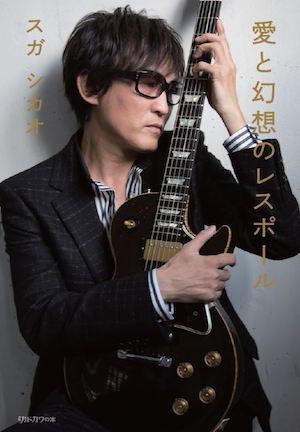 170505_suga_book.jpeg