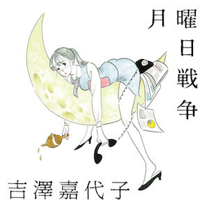 170515_yoshizawa_tsujo.jpeg