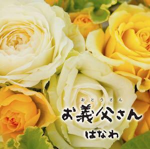 170521_hanawa_j_a.jpeg