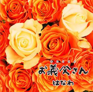 170521_hanawa_j_b.jpeg