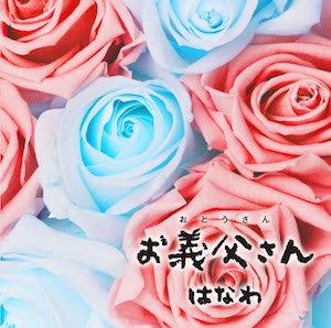170521_hanawa_j_c.jpeg