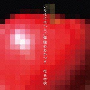 20130903shiina.jpg
