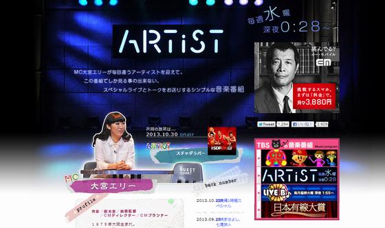 20131028-artist.png