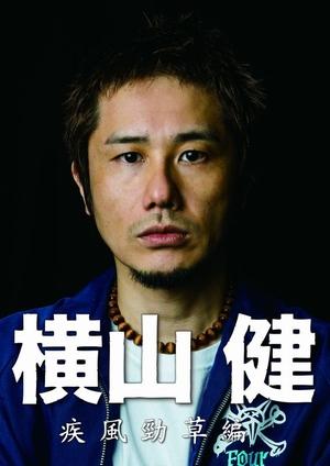 20131126-yokoyamaken.jpg