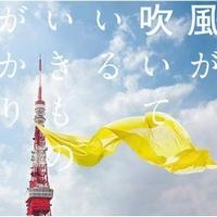 20131202-kameda-01.jpg