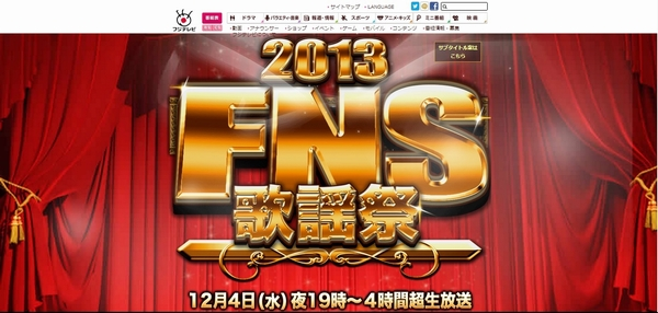 2013FNS歌謡祭 公式ホームページ