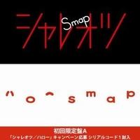 20131217-smap.jpg