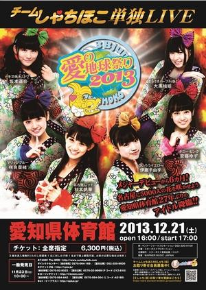 20131218-syachi.jpg