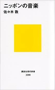 20140102-nipponnoongaku.jpg