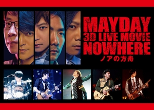 20140113mayday-02.jpg