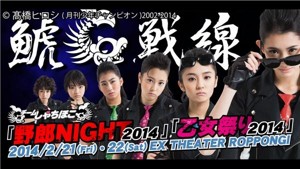 20140115-shachi.jpg
