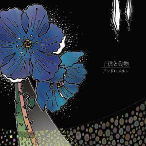 20140119-andro-album_jacketth_.jpg