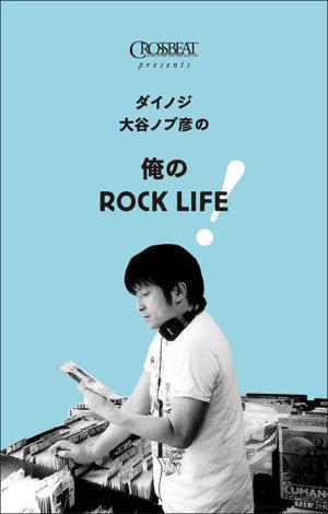 20140124-dainozi-book.jpg