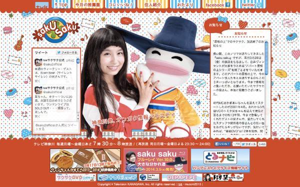 20140211-sakusaku.jpg