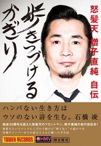 20140219-masuko.jpg