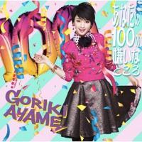 20140220-gouriki-thumb.jpg