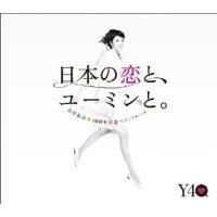 20140321-yumin-thumb.jpg