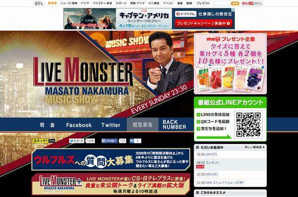 20140414-livemonster.jpg