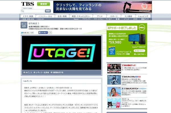 20140416-utage.jpg