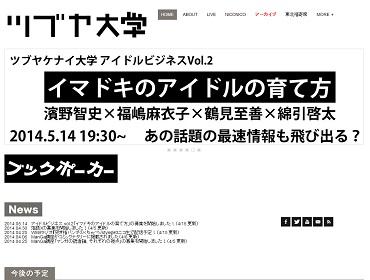 20140420-tsubuya.jpg