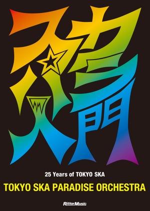 20140502-sukapara-02-thumb.jpg