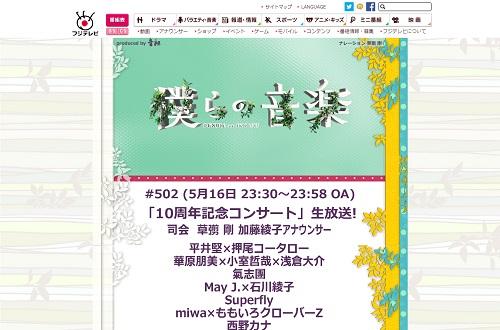 20140509-bokurano.jpg