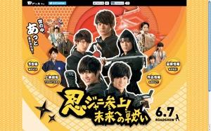 20140511-ninjani.jpg