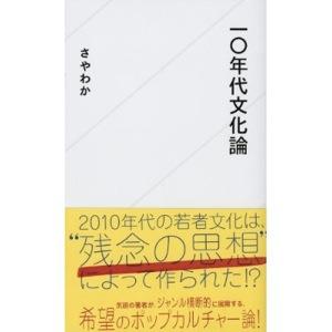 20140525-sayawaka-thumb.jpg