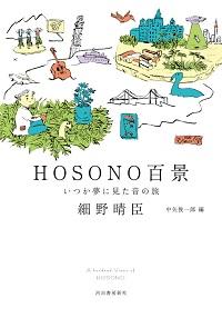 20140528-hosono.jpg
